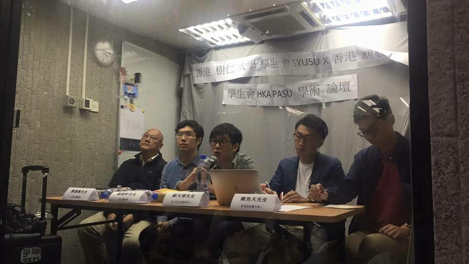 The forum was held at a small student union room at the HKAPA.