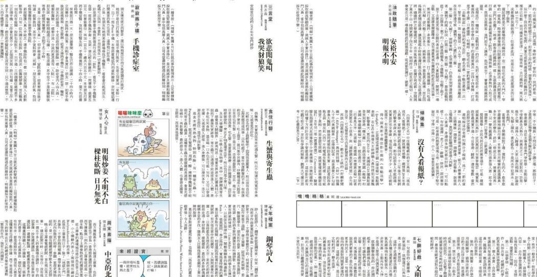 Ming Pao printed three empty columns on Sunday April 24.