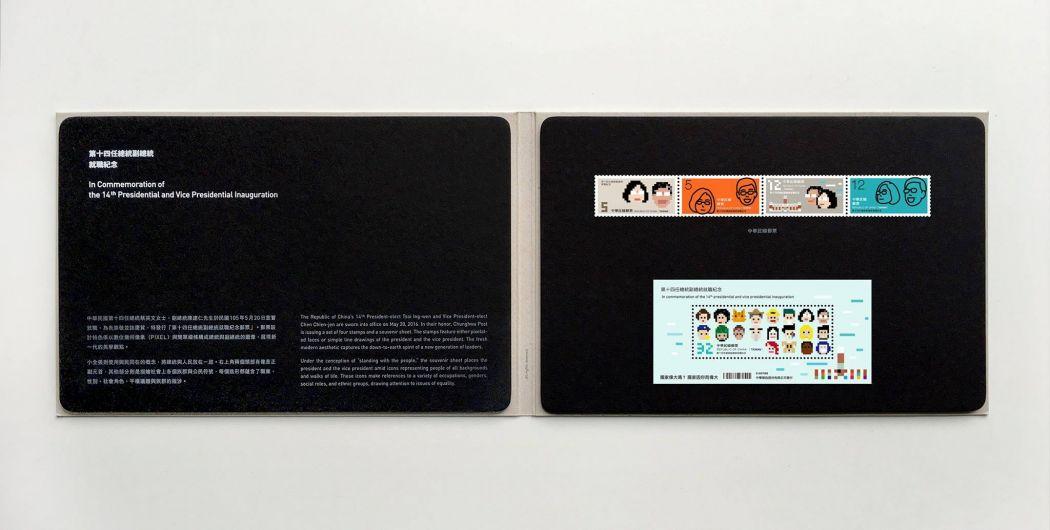 The inauguration commemorative stamps. Photo: Chunghwa Post.