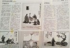 Empty columns in Canadian Ming Pao