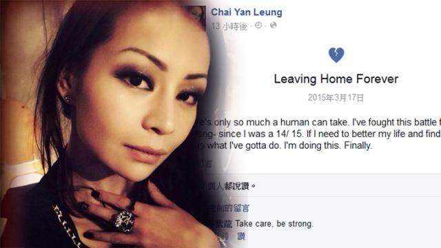 Leung Chai-yan.