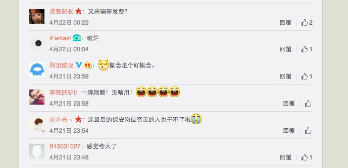 netizen comments on Weibo on anBot