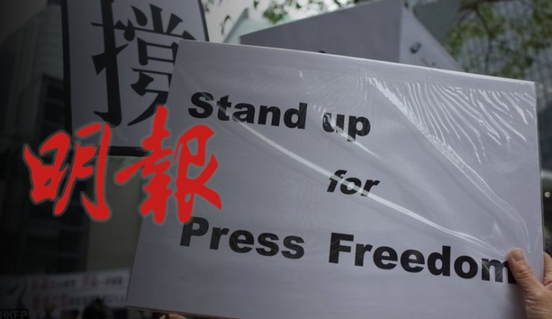 ming pao press freedom