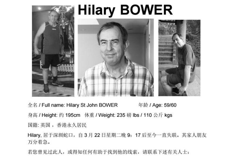 Hilary Bower