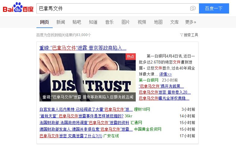 Searching the term Panama Papers on Baidu using traditional Chinese characters.