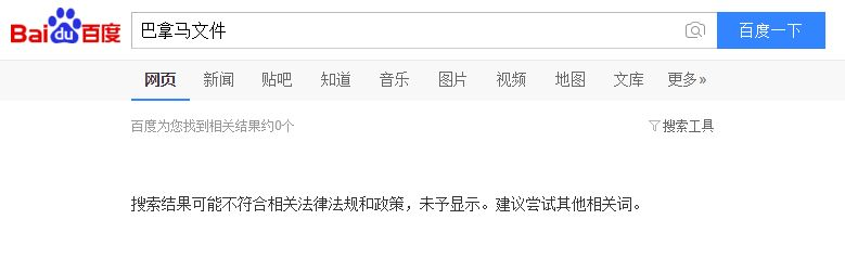 Searching the term Panama Papers on Baidu using simplified Chinese characters.