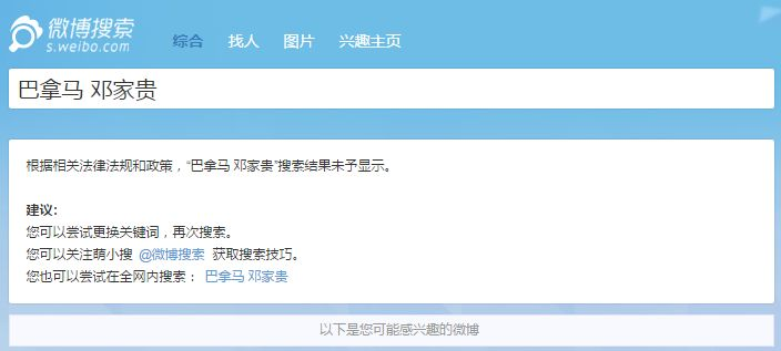 It was blocked to search Panama and Deng Jiagui, Panama and Li Xiaolin, or other search entries in Chinese with names in the leaks related to the Chinese leaders.