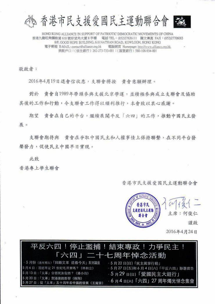 HKAlliance Letter