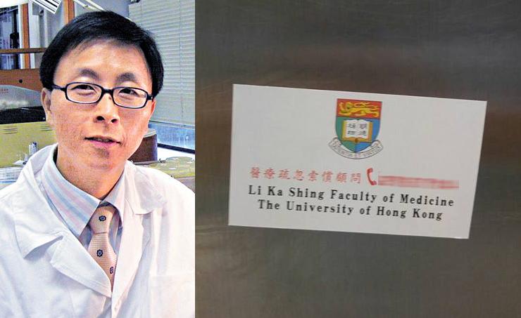 Ho Pak-leung; the suspected scam advertisement.