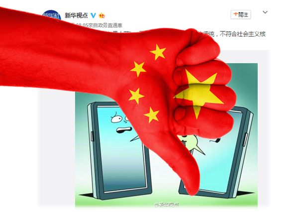 No to rumours Xinhua Weibo April Fools