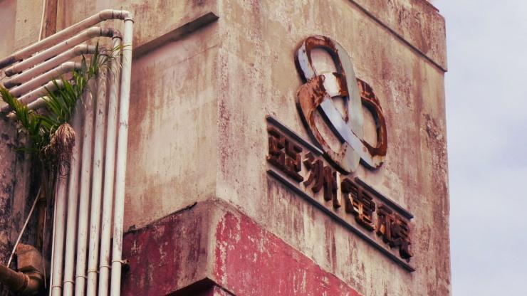 Old ATV Studios