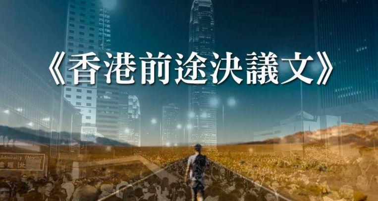hong kong's future resolution