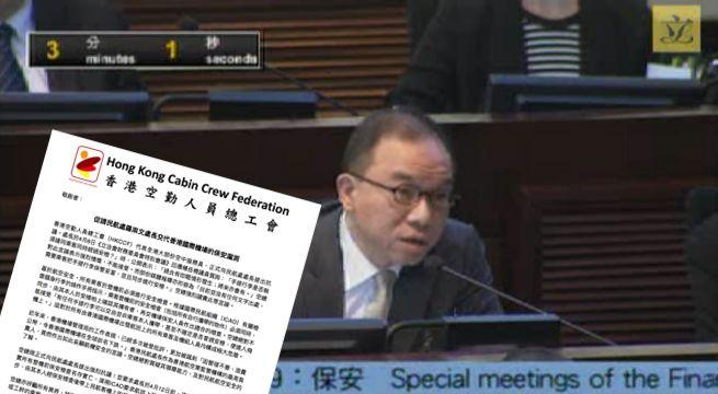 Hong Kong Cabin Crew Federation and Norman Lo Shung-man