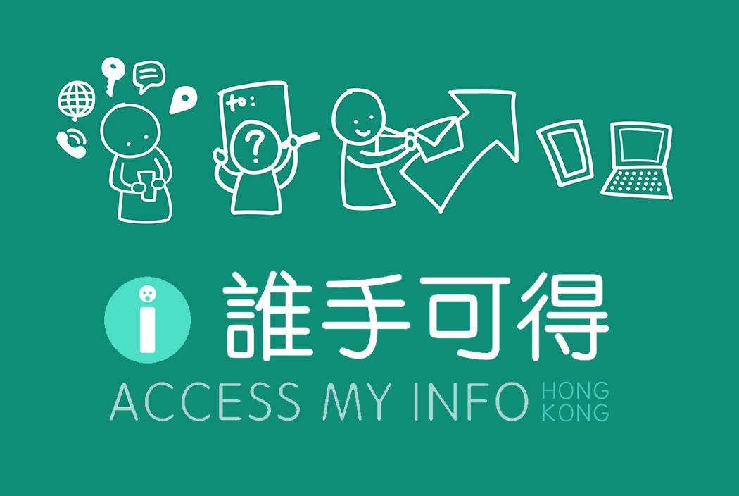Access My Info