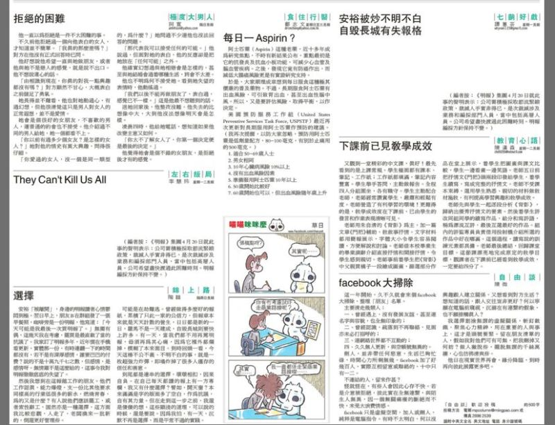 Ming Pao printed two empty columns on Monday April 25.