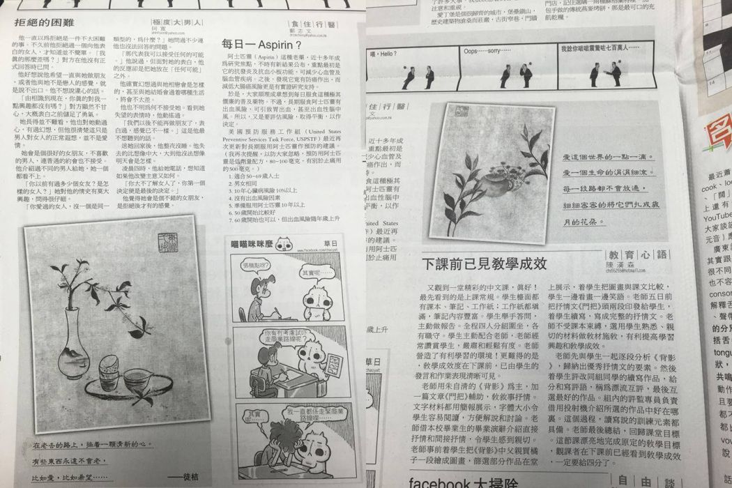 Ming Pao's Eastern Canadian edition again covered empty columns with drawings on Tuesday April 26.