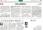 Empty column in Ming Pao on April 27.