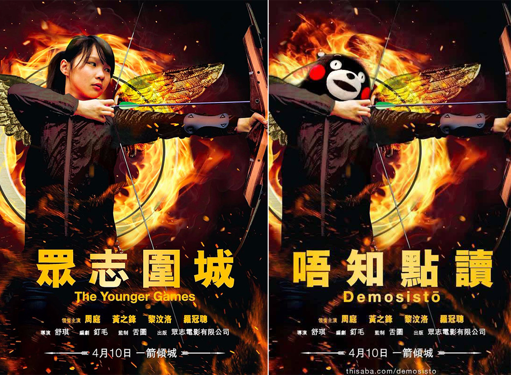 A poster (left) for its commencing press conference on Sunday. However, that also became a source of parody (right). Photo: Facebook/Demosisto.