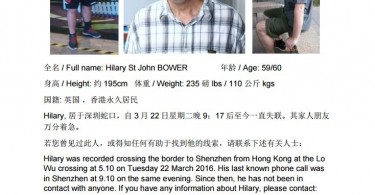 Missing Poster for Hilary Bower.