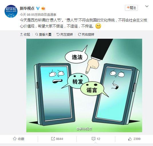Xinhua April Fools Weibo