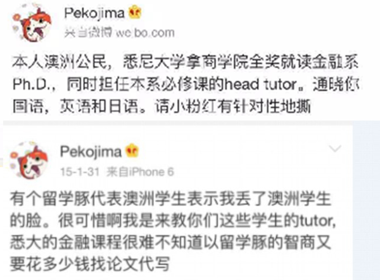 The personal information matching with Wei Wu and alleged racially abusing comments on weibo.
