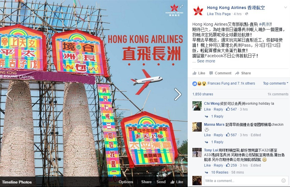 Cheung Chau flight