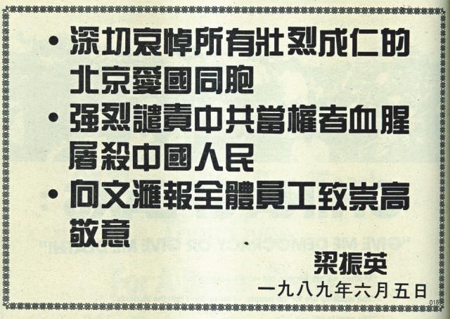 Leung Chun-ying June 4