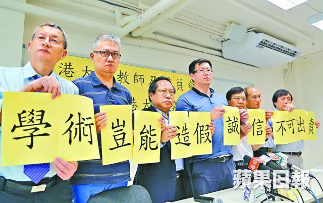 hku research scandal