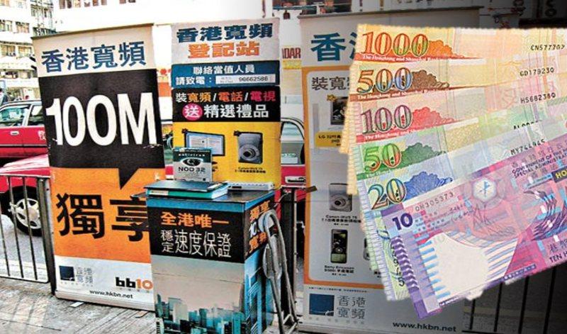 internet rip off hong kong