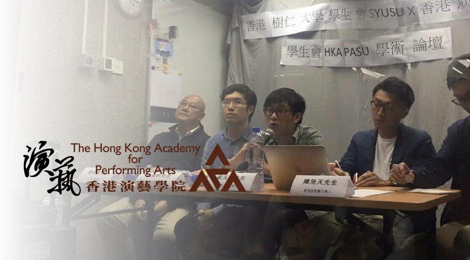 academy of performing arts HKAPA
