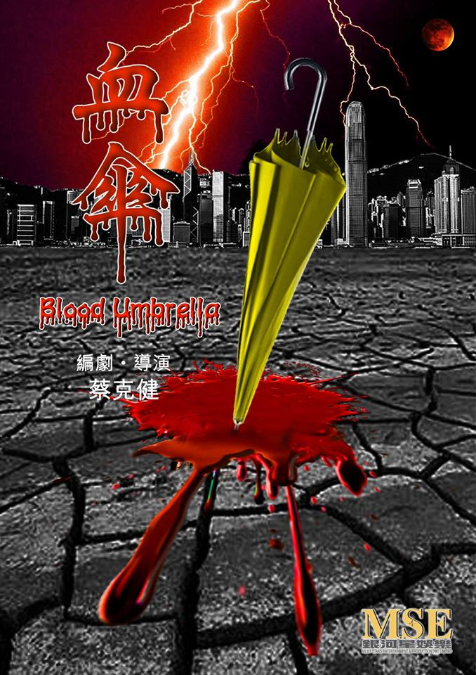 blood umbrella poster