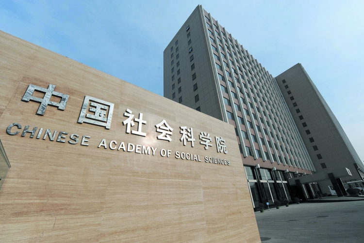 Chinese Academy Social Sciences