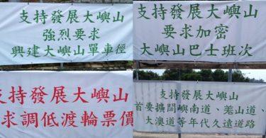 banners lantau