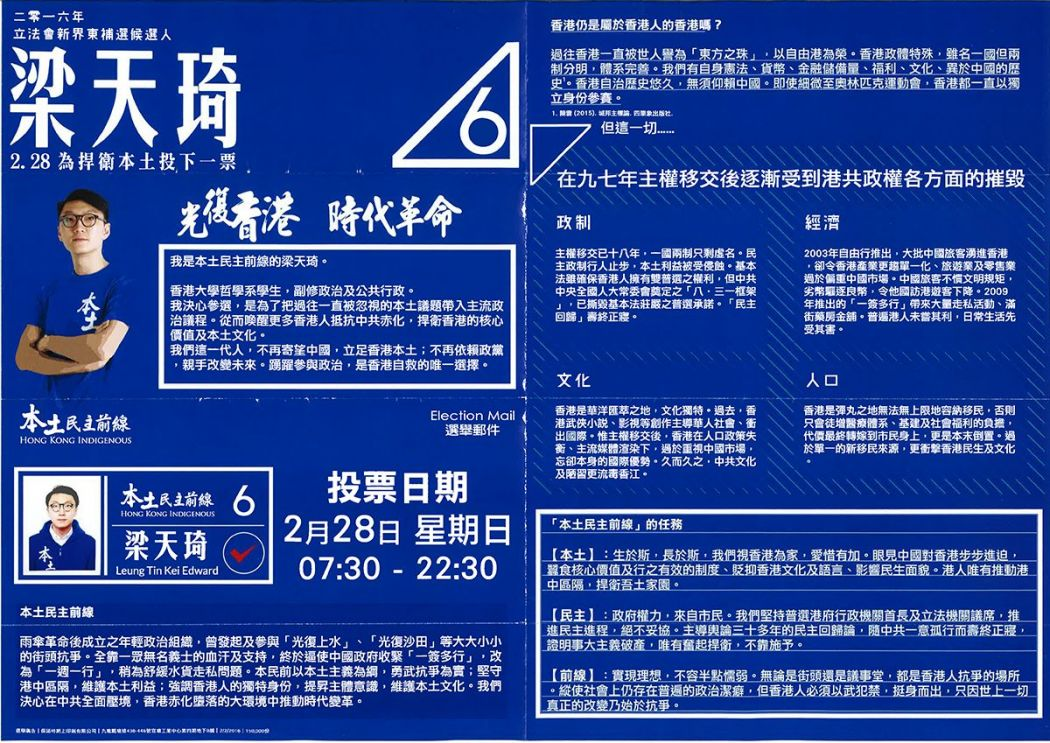 Draft election mail of Edward Leung Tin-kei.