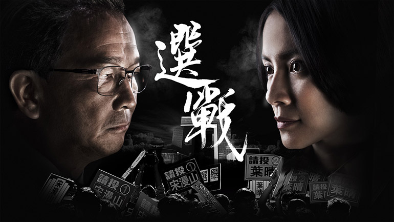 drama HKTV Election