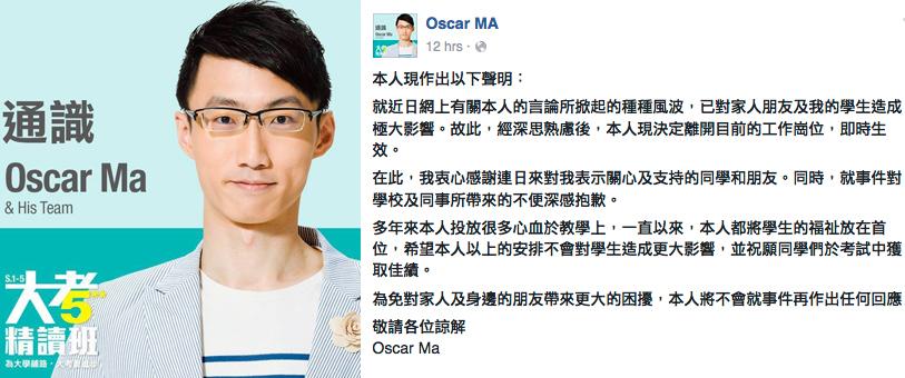 Oscar Ma offering his resignation.