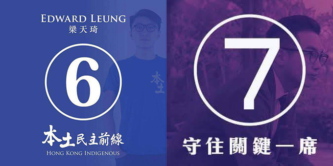 Supporters changed their Facebook profile pictures showing candidates' numbers and slogan during a LegCo by-election.