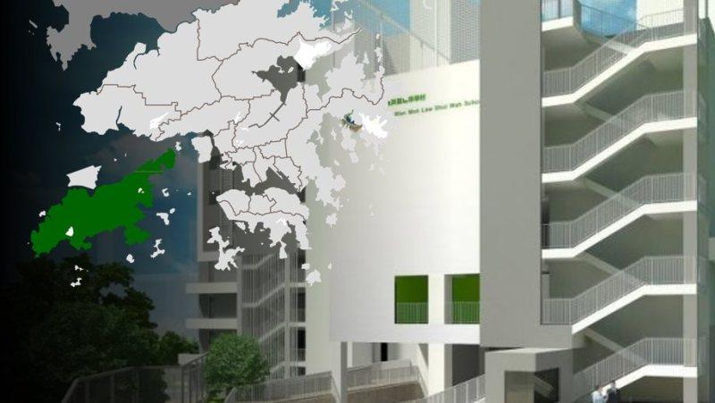 lantau special school