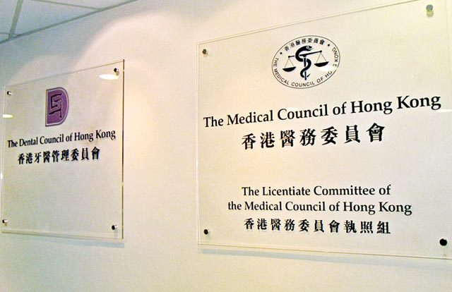 The Medical Council of Hong Kong