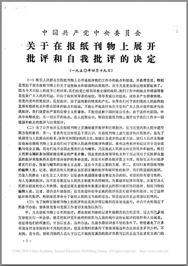 communist party publication