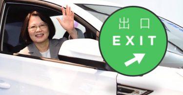 tsai ing wen exit china