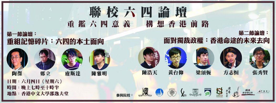 June 4 Shue Yan