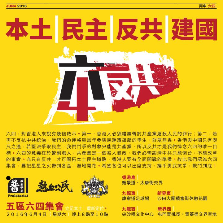 June 4 rally