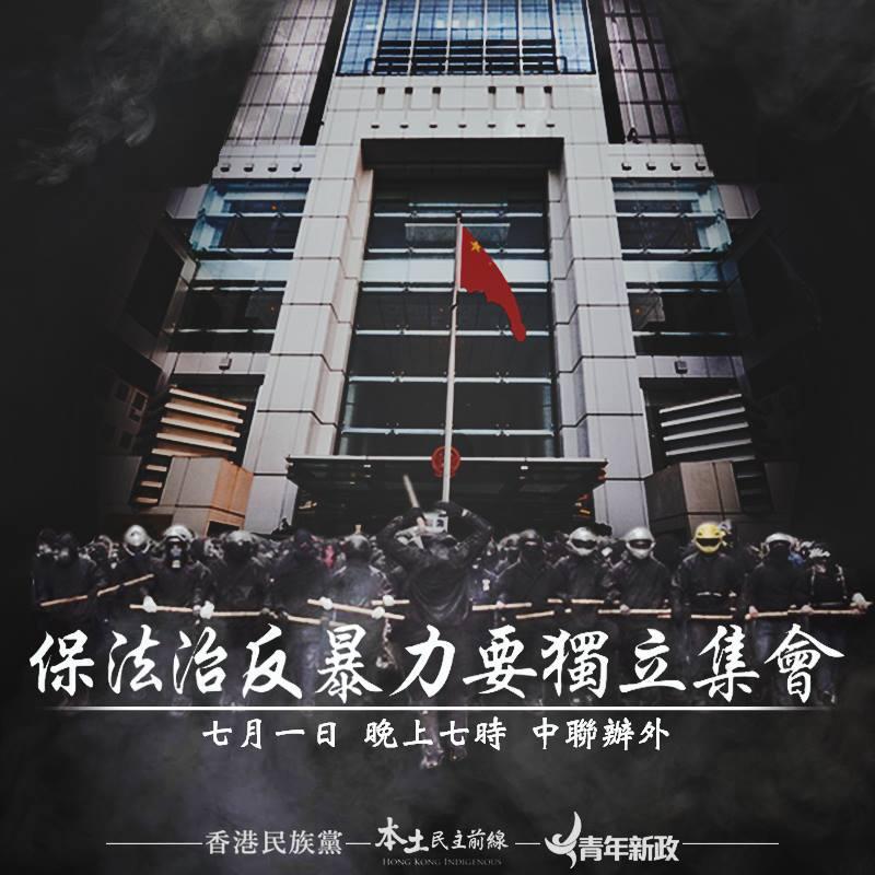 Hong Kong Indigenous
