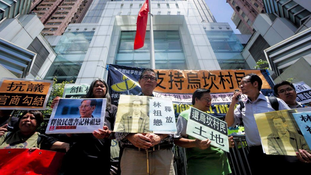 wukan protests hk alliance