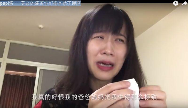 Papi Jiang screenshot