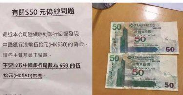 counterfeit fake money banknote