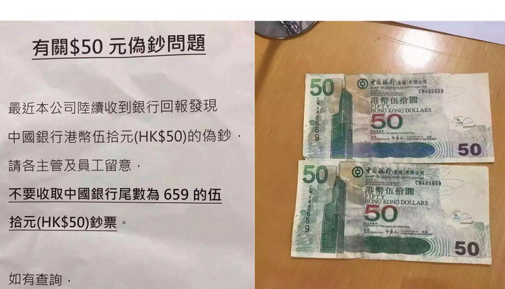 counterfeit fake money banknote