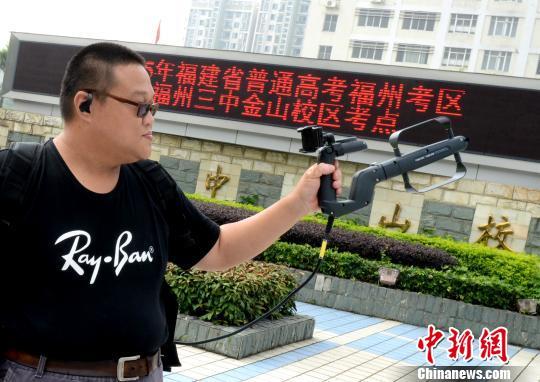 China exam metal detector
