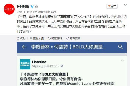 Global Times weibo denise ho spokesperson